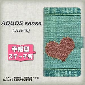 メール便送料無料 AQUOS sense SHV40 手帳型スマホケース 【ステッチタイプ】 【 1142 デニムとハート 】横開き (アクオスセンス SHV40/S