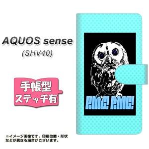 メール便送料無料 AQUOS sense SHV40 手帳型スマホケース 【ステッチタイプ】 【 YG807 アウル08 】横開き (アクオスセンス SHV40/SHV40
