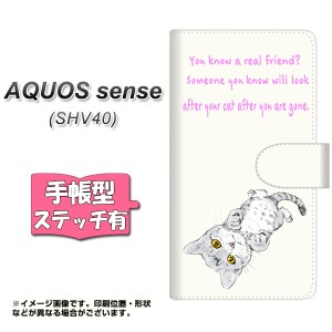 メール便送料無料 AQUOS sense SHV40 手帳型スマホケース 【ステッチタイプ】 【 YG932 ネコじゃらし02 】横開き (アクオスセンス SHV40/
