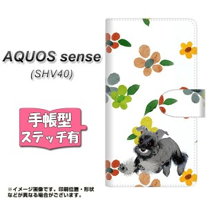 メール便送料無料 AQUOS sense SHV40 手帳型スマホケース 【ステッチタイプ】 【 YJ080 シュナウザー5  】横開き (アクオスセンス SHV40/