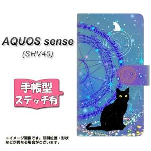 メール便送料無料 AQUOS sense SHV40 手帳型スマホケース 【ステッチタイプ】 【 YJ327 魔法陣猫 キラキラ かわいい 】横開き (アクオス