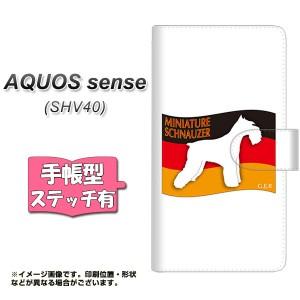 メール便送料無料 AQUOS sense SHV40 手帳型スマホケース 【ステッチタイプ】 【 ZA834 ミニチュアシュナウザー 】横開き (アクオスセン