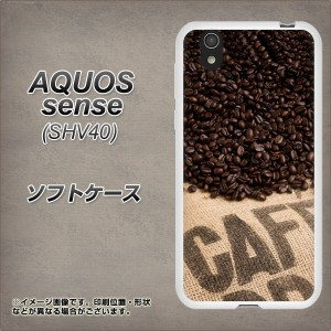 AQUOS sense SHV40 TPU ソフトケース / やわらかカバー【VA854 コーヒー豆 素材ホワイト】(アクオスセンス SHV40/SHV40用)