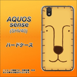 AQUOS sense SHV40 ハードケース / カバー【356 らいおん 素材クリア】(アクオスセンス SHV40/SHV40用)