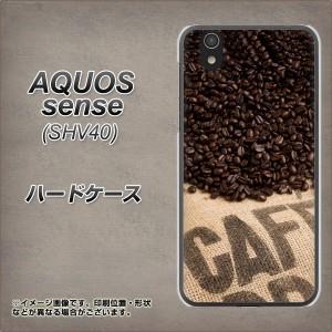 AQUOS sense SHV40 ハードケース / カバー【VA854 コーヒー豆 素材クリア】(アクオスセンス SHV40/SHV40用)