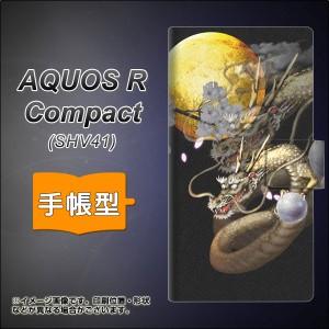 メール便送料無料 AQUOS R Compact SHV41 手帳型スマホケース 【 1003 月と龍 】横開き (アクオスR コンパクト SHV41/SHV41用/スマホケー