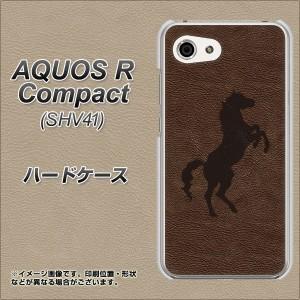 AQUOS R Compact SHV41 ハードケース / カバー【EK861 レザー風馬 素材クリア】(アクオスR コンパクト SHV41/SHV41用)
