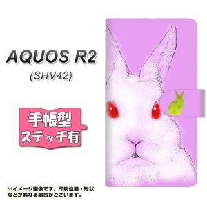 メール便送料無料 au AQUOS R2 SHV42 手帳型スマホケース 【ステッチタイプ】 【 YD875 ウサギ02 】横開き (au アクオス R2 SHV42/SHV42