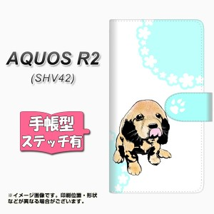 メール便送料無料 au AQUOS R2 SHV42 手帳型スマホケース 【ステッチタイプ】 【 YF995 バウワウ06 】横開き (au アクオス R2 SHV42/SHV4