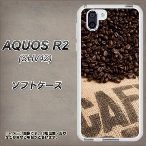 au AQUOS R2 SHV42 TPU ソフトケース / やわらかカバー【VA854 コーヒー豆 素材ホワイト】(au アクオス R2 SHV42/SHV42用)