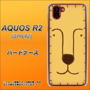 au AQUOS R2 SHV42 ハードケース / カバー【356 らいおん 素材クリア】(au アクオス R2 SHV42/SHV42用)