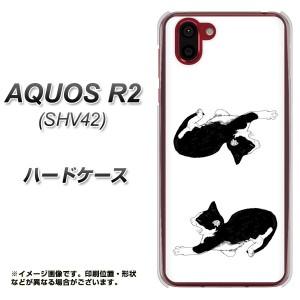 au AQUOS R2 SHV42 ハードケース / カバー【YJ160 ネコ 手描き イラスト おしゃれ 素材クリア】(au アクオス R2 SHV42/SHV42用)