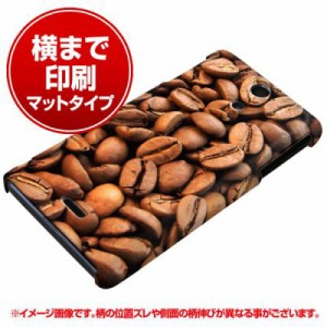 docomo Xperia AX SO-01E ハードケース【横まで印刷 1309 リアルコーヒー豆 マット調】(エクスペリアAX/SO01E用)