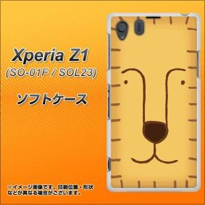 Xperia Z1 SO-01F / SOL23 共用 (docomo/au) TPU ソフトケース / やわらかカバー【356 らいおん 素材ホワイト】 UV印刷 (エク