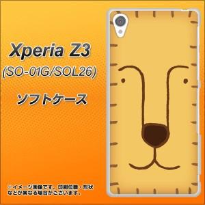 Xperia Z3 SO-01G/SOL26 TPU ソフトケース / やわらかカバー【356 らいおん 素材ホワイト】 UV印刷 (エクスペリアZ3/SO01G/SOL26用)