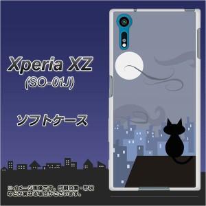 docomo Xperia XZ SO-01J TPU ソフトケース / やわらかカバー【012 屋根の上のねこ 素材ホワイト】 UV印刷 (docomo エクスペリアXZ SO-0