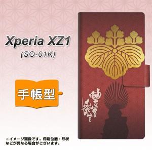 メール便送料無料 Xperia XZ1 SO-01K 手帳型スマホケース 【 AB820 豊臣秀吉 】横開き (エクスペリア XZ1 SO-01K/SO01K用/スマホケース/