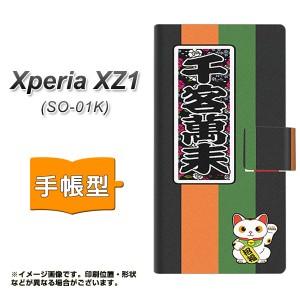メール便送料無料 Xperia XZ1 SO-01K 手帳型スマホケース 【 YB940 千客万来 】横開き (エクスペリア XZ1 SO-01K/SO01K用/スマホケース/