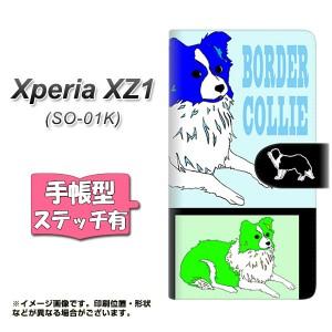 メール便送料無料 Xperia XZ1 SO-01K 手帳型スマホケース 【ステッチタイプ】 【 YD904 ボーダーコリー05 】横開き (エクスペリア XZ1 SO