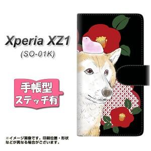 メール便送料無料 Xperia XZ1 SO-01K 手帳型スマホケース 【ステッチタイプ】 【 YJ006 柴犬 和柄 椿 】横開き (エクスペリア XZ1 SO-01K