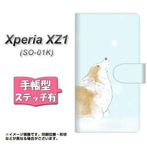 メール便送料無料 Xperia XZ1 SO-01K 手帳型スマホケース 【ステッチタイプ】 【 YJ024 コーギー 雪  】横開き (エクスペリア XZ1 SO-01K