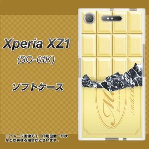 Xperia XZ1 SO-01K TPU ソフトケース / やわらかカバー【553 板チョコ-ホワイト 素材ホワイト】(エクスペリア XZ1 SO-01K/SO01K用)