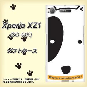 Xperia XZ1 SO-01K TPU ソフトケース / やわらかカバー【IA800 わんこ 素材ホワイト】(エクスペリア XZ1 SO-01K/SO01K用)