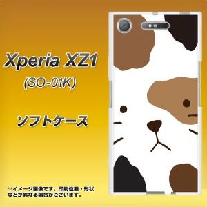 Xperia XZ1 SO-01K TPU ソフトケース / やわらかカバー【IA801 みけ 素材ホワイト】(エクスペリア XZ1 SO-01K/SO01K用)