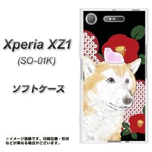 Xperia XZ1 SO-01K TPU ソフトケース / やわらかカバー【YJ006 柴犬 和柄 椿 素材ホワイト】(エクスペリア XZ1 SO-01K/SO01K用)
