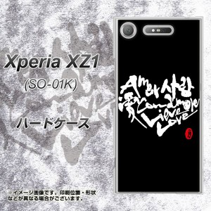 Xperia XZ1 SO-01K ハードケース / カバー【OE802 愛 ブラック 素材クリア】(エクスペリア XZ1 SO-01K/SO01K用)