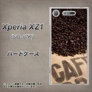 Xperia XZ1 SO-01K ハードケース / カバー【VA854 コーヒー豆 素材クリア】(エクスペリア XZ1 SO-01K/SO01K用)