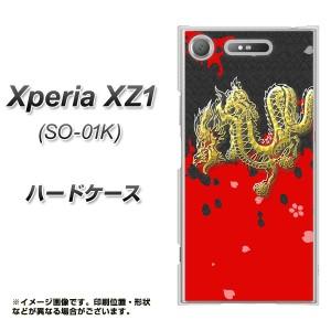 Xperia XZ1 SO-01K ハードケース / カバー【YC901 和竜02 素材クリア】(エクスペリア XZ1 SO-01K/SO01K用)