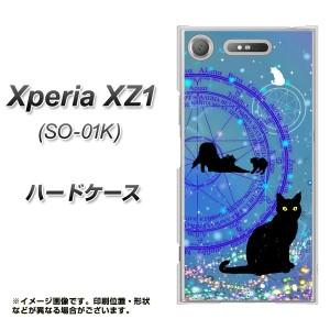 cbfa1334e6 Xperia XZ1 SO-01K ハードケース / カバー【YJ327 魔法陣猫 キラキラ かわいい