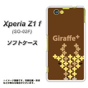 docomo XPERIA Z1 f SO-02F TPU ソフトケース / やわらかカバー【IA805 Giraffe+ 素材ホワイト】 UV印刷 (エクスぺリアZ1 f/SO02F用)