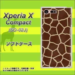 docomo Xperia X Compact SO-02J TPU ソフトケース / やわらかカバー【209 キリンの背中 素材ホワイト】 UV印刷 (docomo エクスペリアX