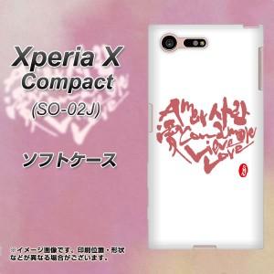 docomo Xperia X Compact SO-02J TPU ソフトケース / やわらかカバー【OE801 愛 ホワイト 素材ホワイト】 UV印刷 (docomo エクスペリアX
