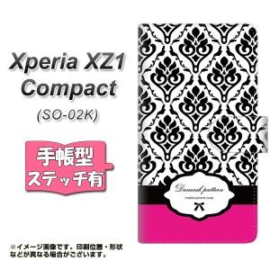 メール便送料無料 Xperia XZ1 Compact SO-02K 手帳型スマホケース 【ステッチタイプ】 【 SC908 ダマスク柄 バイカラー(ピンク) 】横開き