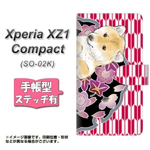メール便送料無料 Xperia XZ1 Compact SO-02K 手帳型スマホケース 【ステッチタイプ】 【 YJ011 柴犬 和柄 】横開き (エクスペリア XZ1