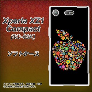 Xperia XZ1 Compact SO-02K TPU ソフトケース / やわらかカバー【1195 カラフルアップル 素材ホワイト】(エクスペリア XZ1 コンパクト S