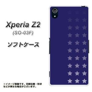 Xperia Z2 SO-03F TPU ソフトケース / やわらかカバー【IB911 スターライン 素材ホワイト】 UV印刷 (エクスペリア ゼットツー/SO03F用)