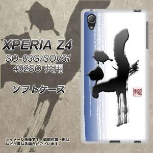 XPERIA Z4 SO-03G/SOV31/402SO TPU ソフトケース / やわらかカバー【OE829 斗 素材ホワイト】 UV印刷 (エクスペリアZ4/SO-03G/SOV31/402