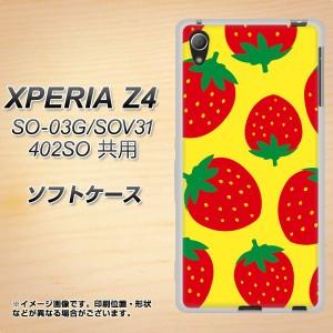 XPERIA Z4 SO-03G/SOV31/402SO TPU ソフトケース / やわらかカバー【SC819 大きいイチゴ模様 レッドとイエロー 素材ホワイト】 UV印刷 (
