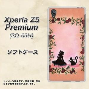 Xperia Z5 Premium SO-03H TPU ソフトケース / やわらかカバー【1096 お姫様とネコ(カラー) 素材ホワイト】 UV印刷 (エクスペリアZ5プレ