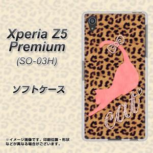 Xperia Z5 Premium SO-03H TPU ソフトケース / やわらかカバー【KG801 キャットレオパード(ブラウン) 素材ホワイト】 UV印刷 (エクスペ