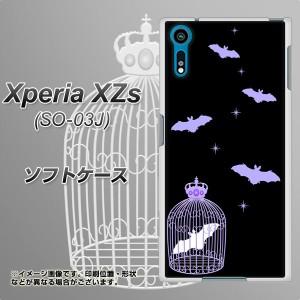 docomo Xperia XZs SO-03J TPU ソフトケース / やわらかカバー【AG810 こうもりの王冠鳥かご(黒×紫) 素材ホワイト】(docomo エクスペリ
