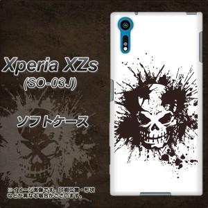 docomo Xperia XZs SO-03J TPU ソフトケース / やわらかカバー【VA880 砕けるドクロ 素材ホワイト】(docomo エクスペリアXZs SO-03J/SO0