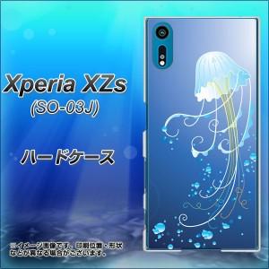 docomo Xperia XZs SO-03J ハードケース / カバー【362 ジェリーフィッシュ 素材クリア】(docomo エクスペリアXZs SO-03J/SO03J用)