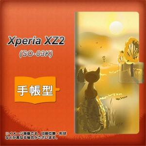 メール便送料無料 docomo Xperia XZ2 SO-03K 手帳型スマホケース 【 400 たそがれの猫 】横開き (docomo エクスペリア XZ2 SO-03K/SO03K