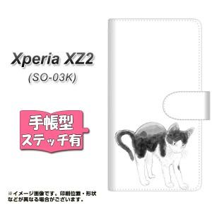 メール便送料無料 docomo Xperia XZ2 SO-03K 手帳型スマホケース 【ステッチタイプ】 【 YJ158 ネコ 手描き イラスト おしゃれ 】横開き