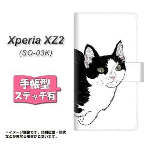 メール便送料無料 docomo Xperia XZ2 SO-03K 手帳型スマホケース 【ステッチタイプ】 【 YJ159 ネコ 手描き イラスト おしゃれ 】横開き